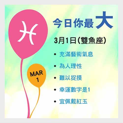 3月1日生日密碼