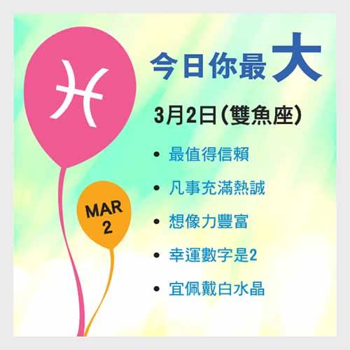 3月2日生日密碼