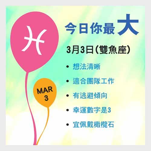3月3日生日密碼