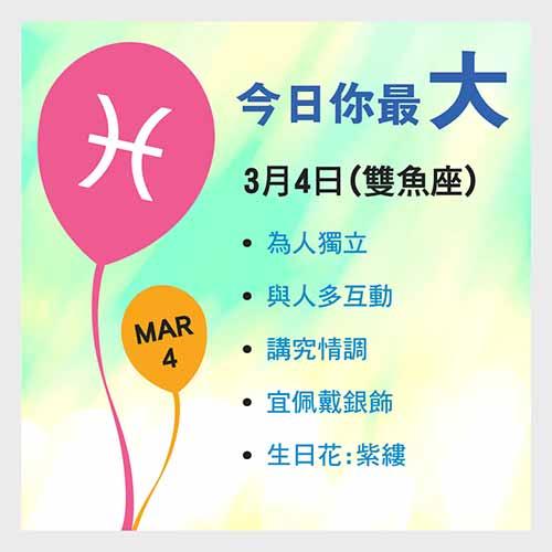 3月4日生日密碼