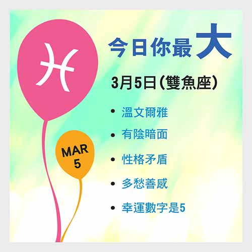 3月5日生日密碼