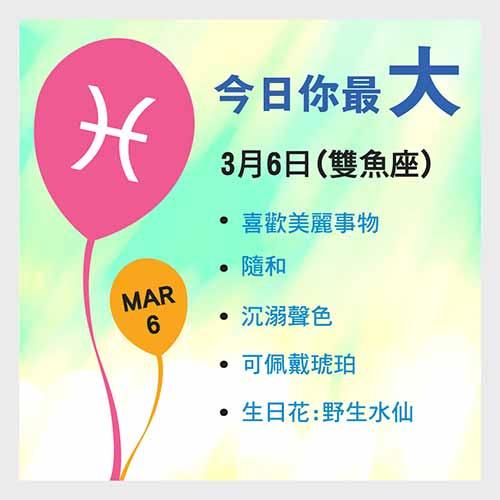 3月6日生日密碼
