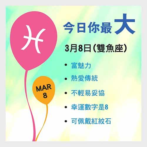 3月8日生日密碼