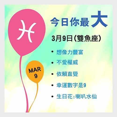 3月9日生日密碼