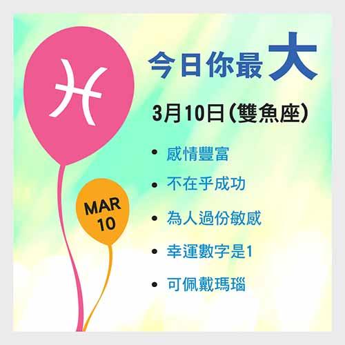 3月10日生日密碼