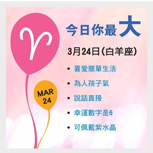 3月24日生日密碼