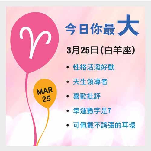 3月25日生日密碼