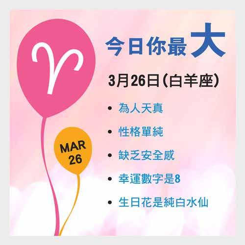 3月26日生日密碼
