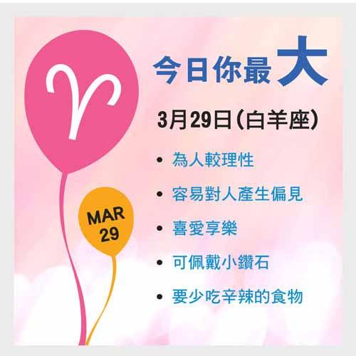 3月29日生日密碼