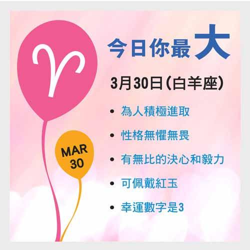 3月30日生日密碼