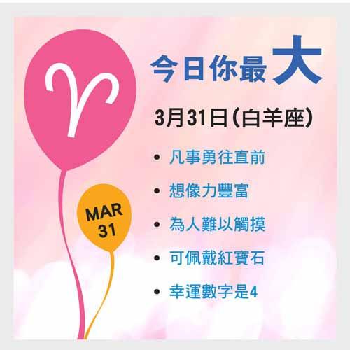 3月31日生日密碼