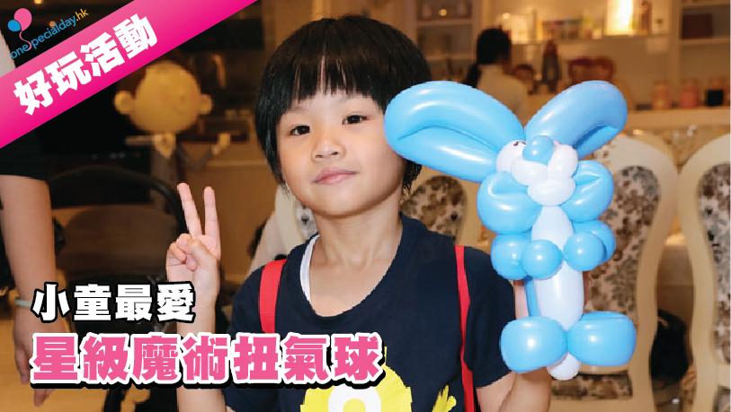 好玩活動_星級魔術扭氣球-01