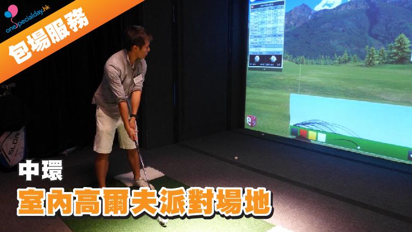 包場服務_中環 室內高爾夫派對場地1