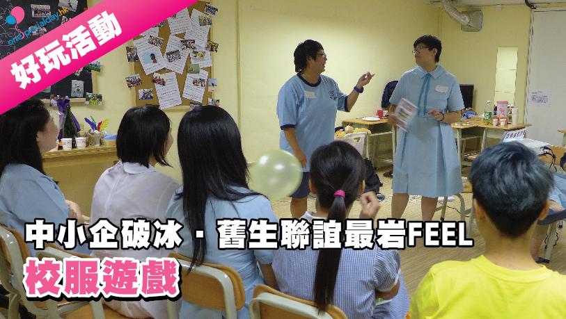 好玩活動_校服遊戲-01